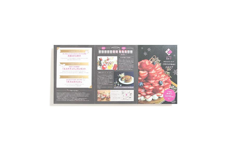 ケーキ屋のリーフレットデザイン_名古屋市緑区鳴海 パティスリーエスサムネイル