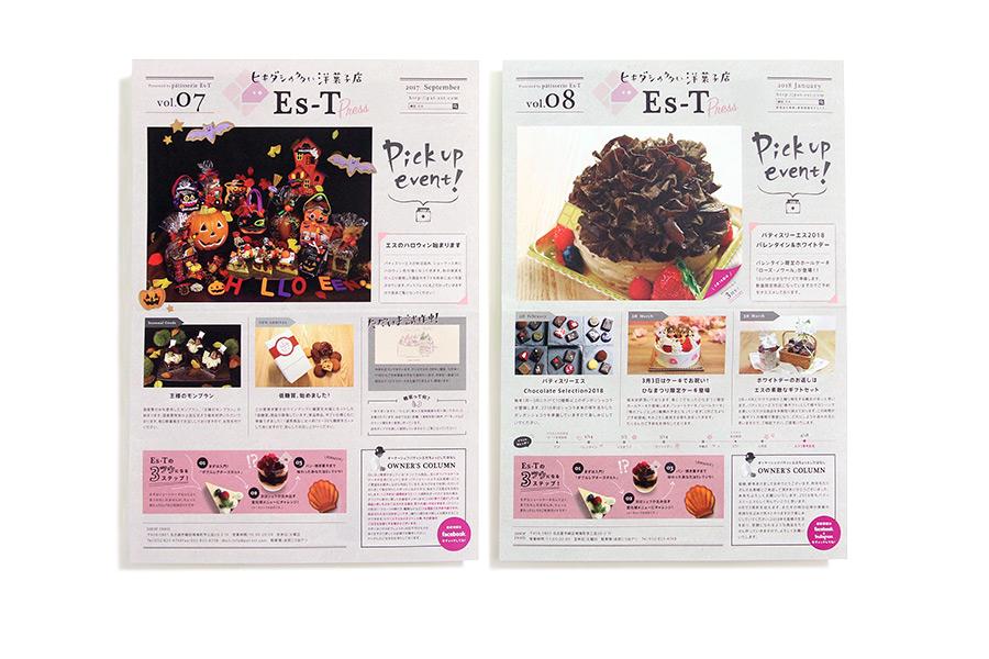 ケーキ屋のチラシデザイン_名古屋市緑区鳴海 パティスリーエス