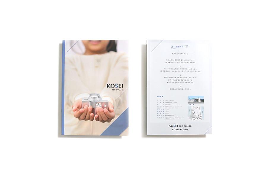 金属加工会社のパンプレットデザイン_愛知県安城市 公盛工業サムネイル
