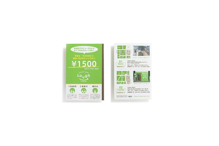 カットサロンのグラフィックデザイン_神奈川県横浜市青葉台 カットオンリーサロンラフサムネイル