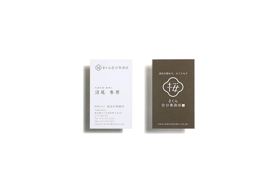 会計事務所のグラフィックデザイン_東京都立川市 さくら会計事務所