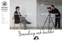 自社プロジェクトのホームページデザイン_BRAND PIECEサムネイル