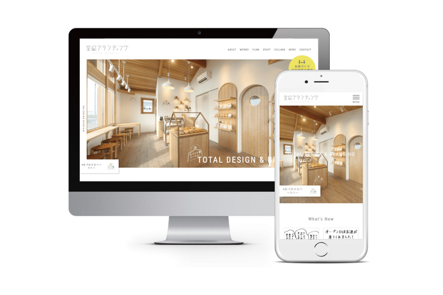 自社プロジェクトのホームページデザイン