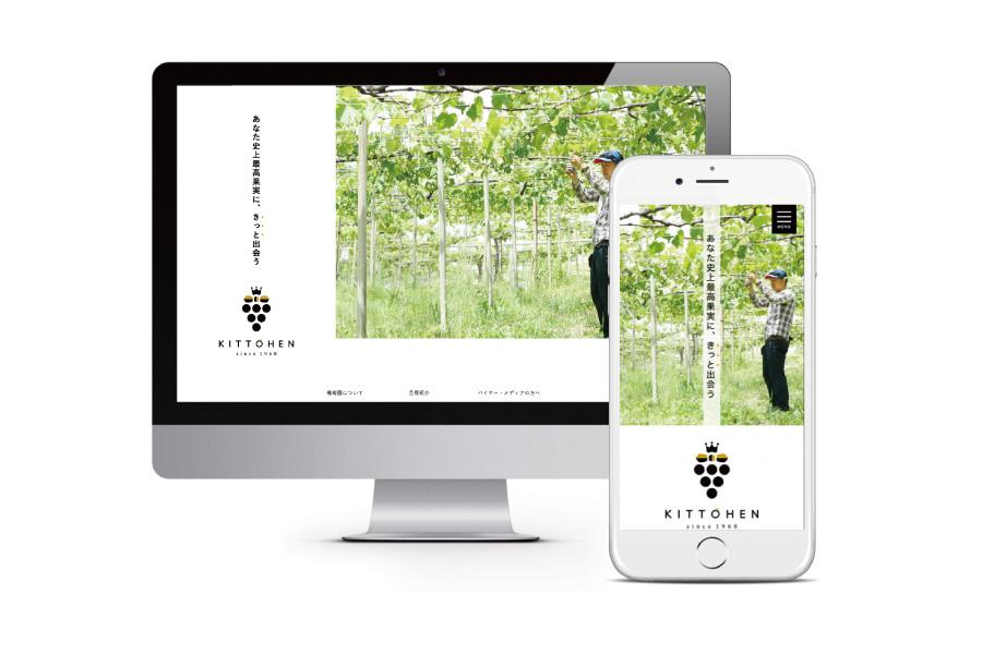 葡萄園のホームページデザイン
