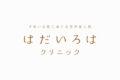 美容皮膚科クリニックのロゴマークデザイン_大阪市箕面市 はだいろはクリニックサムネイル