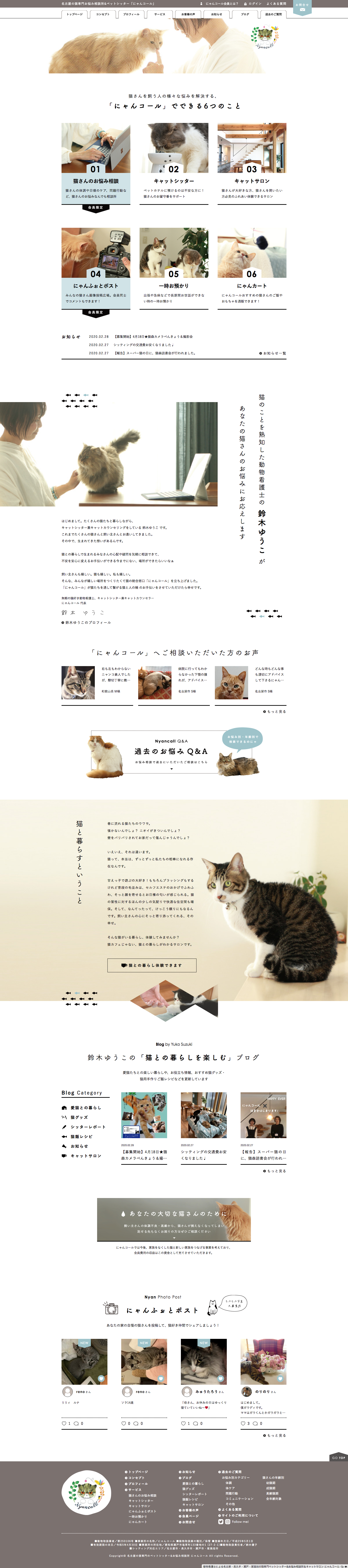 猫専門お悩み相談所のホームページデザイン