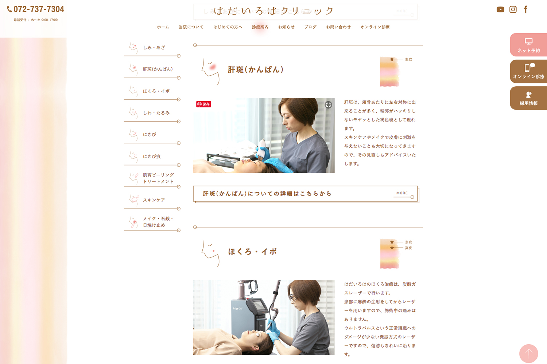 美容皮膚科クリニックのホームページデザイン