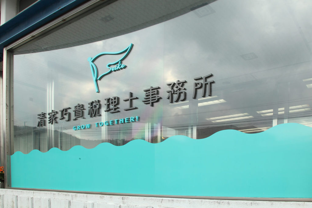税理士事務所のオフィスデザイン_ブランドロゴ