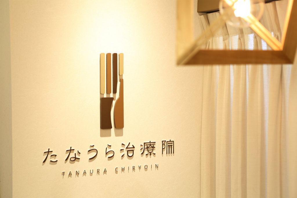 治療院の店舗デザイン_ブランドロゴ