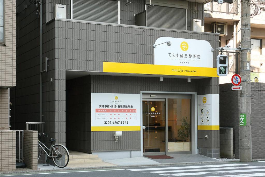 鍼灸接骨院の店舗デザイン