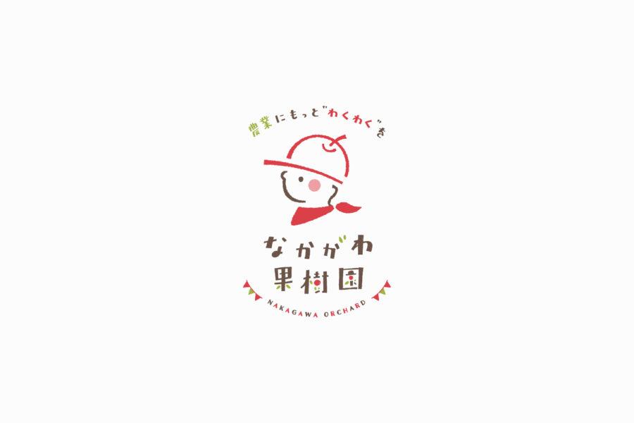 農家のロゴマークデザイン_山形県寒河江市 中川果樹園サムネイル