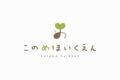 企業主導型保育園のロゴマークデザイン_愛知県稲沢市このめほいくえんサムネイル