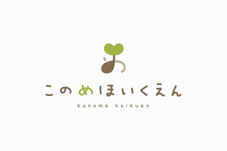 企業主導型保育園のロゴマークデザイン_愛知県稲沢市このめほいくえん