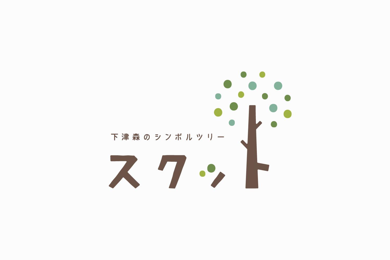子育て支援施設のロゴマークデザイン_愛知県稲沢市 スクット