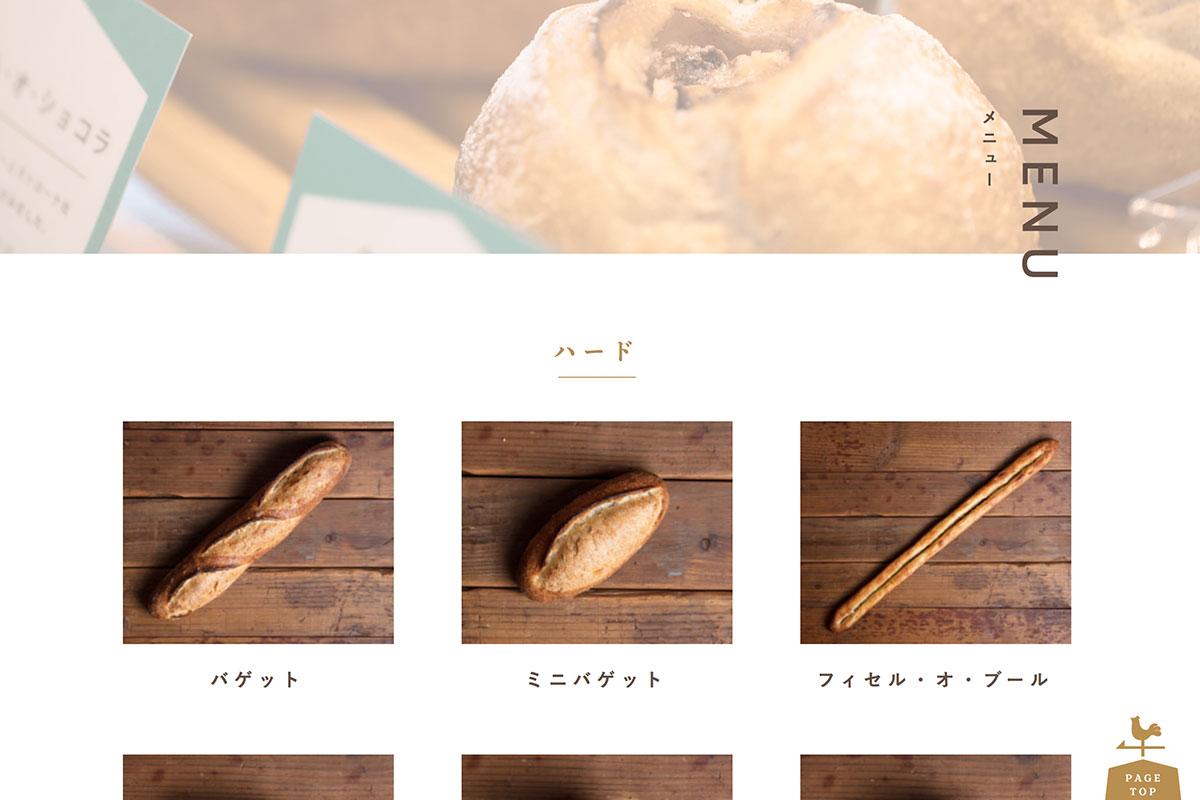 パン屋のwebデザイン_長野県安曇野市 あづみのるベーカリー