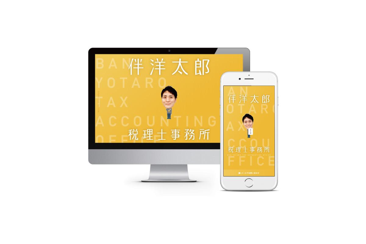 税理士事務所のホームページデザイン