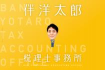 税理士事務所のホームページデザイン_愛知県西尾市 伴洋太郎税理士事務所サムネイル