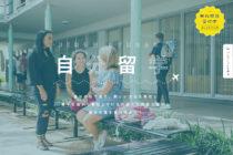 留学サポート事業のホームページデザイン_愛知県名古屋市 自分留学サムネイル