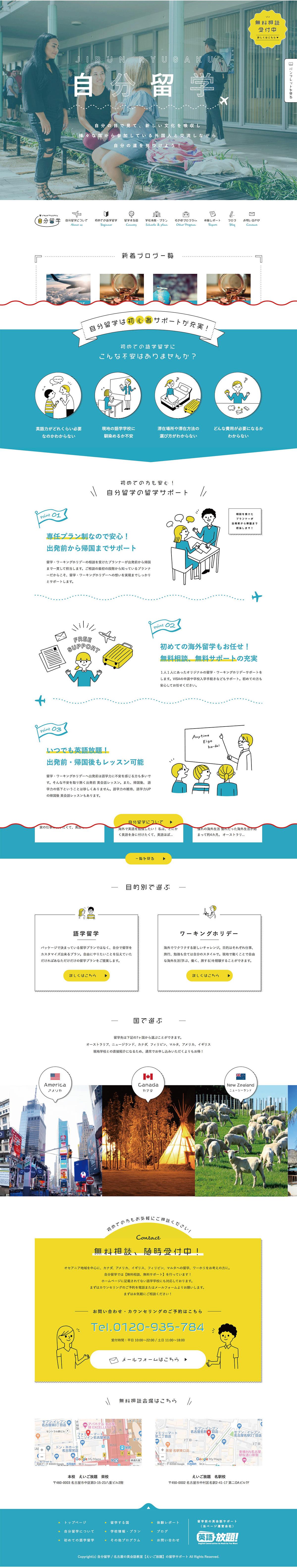 留学サポート事業のホームページデザイン_愛知県名古屋市 自分留学