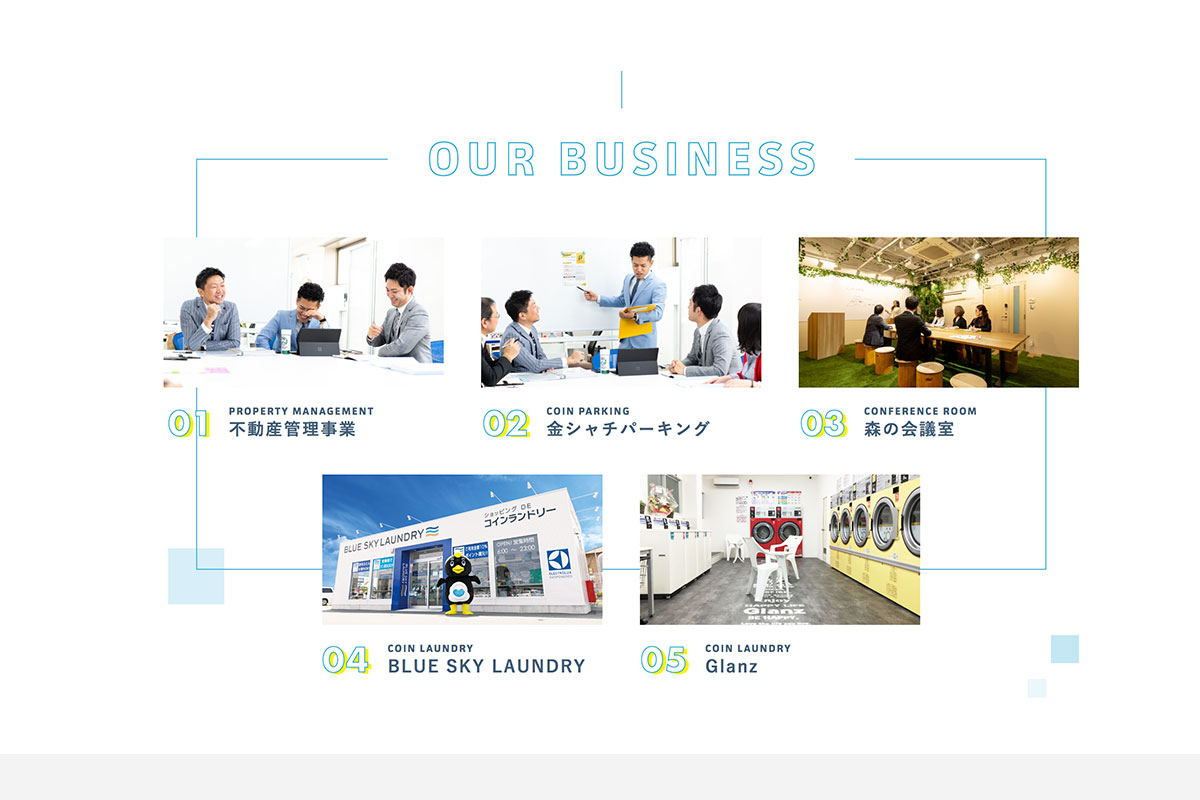 不動産業のホームページデザイン