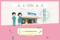 学生服専門店のホームページデザイン_岐阜県各務原市 キャンパスなかのサムネイル