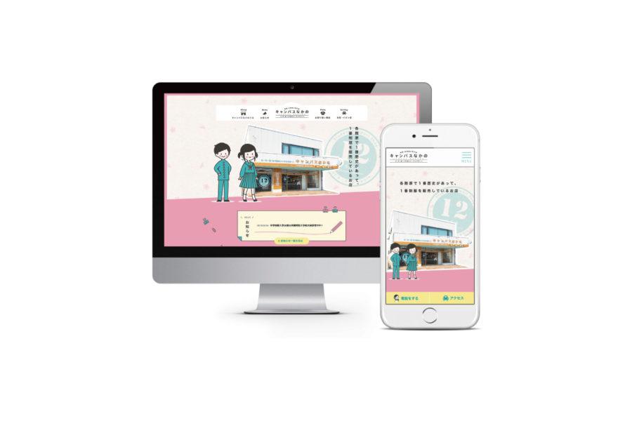 学生服専門店のホームページデザイン_岐阜県各務原市 キャンパスなかの