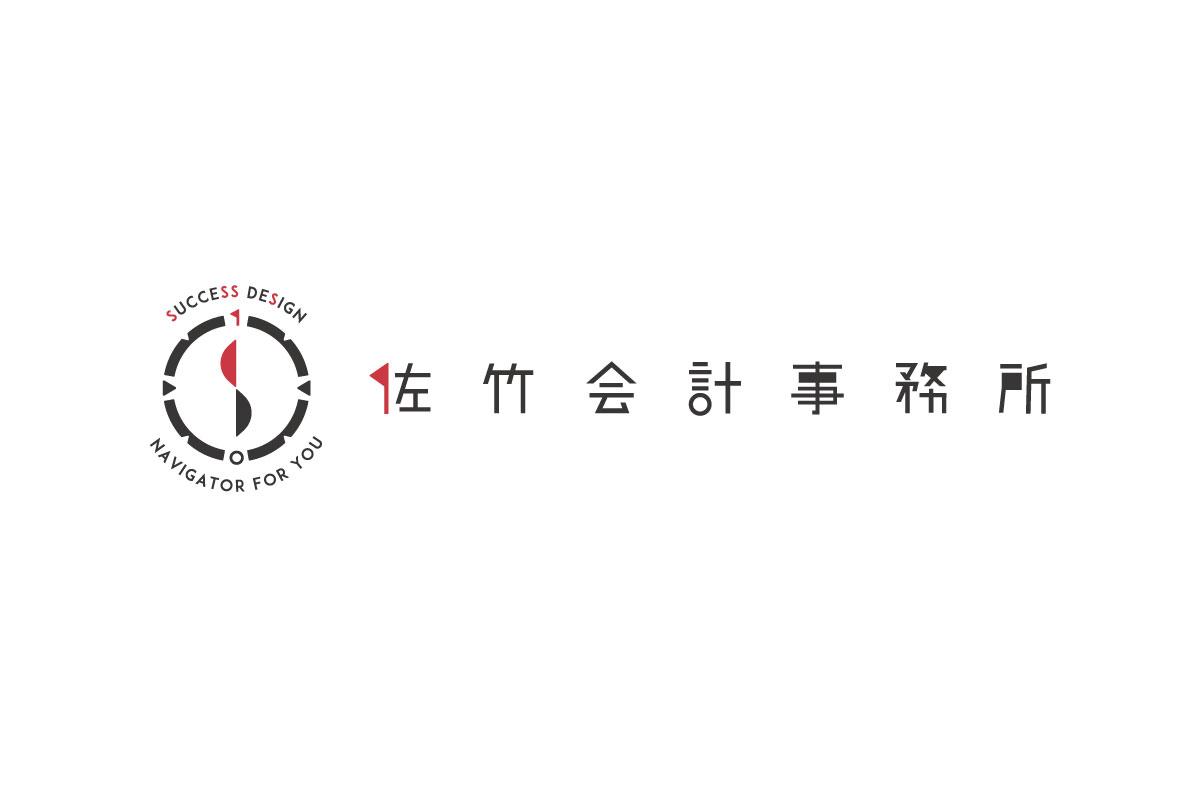 会計事務所のロゴデザイン_佐竹会計事務所