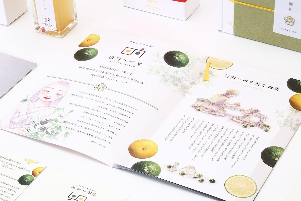 日向へべす 宮崎県日向市で生まれた幻の柑橘 パンフレットデザイン