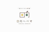 特産品ブランドのロゴマークデザイン_日向へべすサムネイル