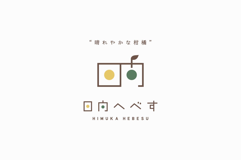 特産品ブランドのロゴマークデザイン_日向へべす