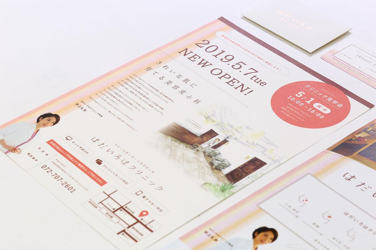 美容皮膚科クリニックのグラフィックデザイン