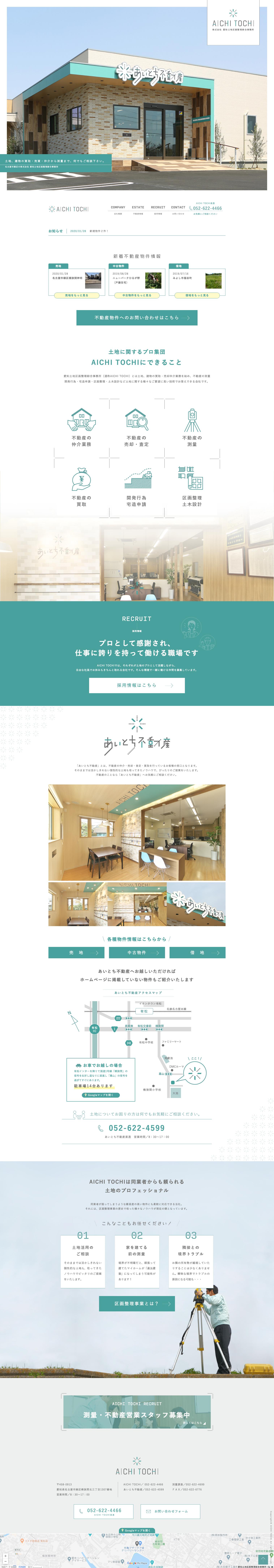 土地区画整理事業・不動産屋のホームページデザイン