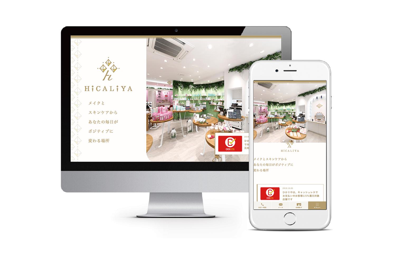 化粧品店のホームページデザイン