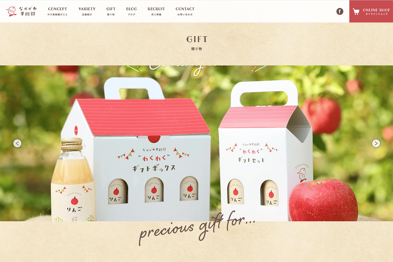 果樹園のホームページデザイン