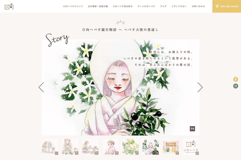 特産品ブランドのホームページデザイン