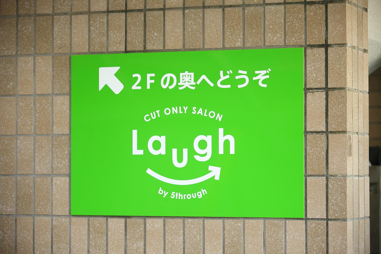 カットサロンの看板デザイン