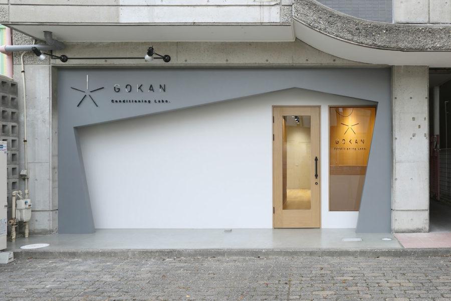 鍼灸治療院の店舗デザイン_愛知県瑞穂区 GOKAN Conditioning Labo.サムネイル