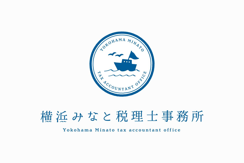 税理士事務所のロゴマークデザイン_横浜みなと税理士事務所