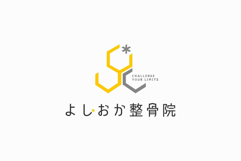 整骨院のロゴマークデザイン_福岡県糸島市 よしおか整骨院