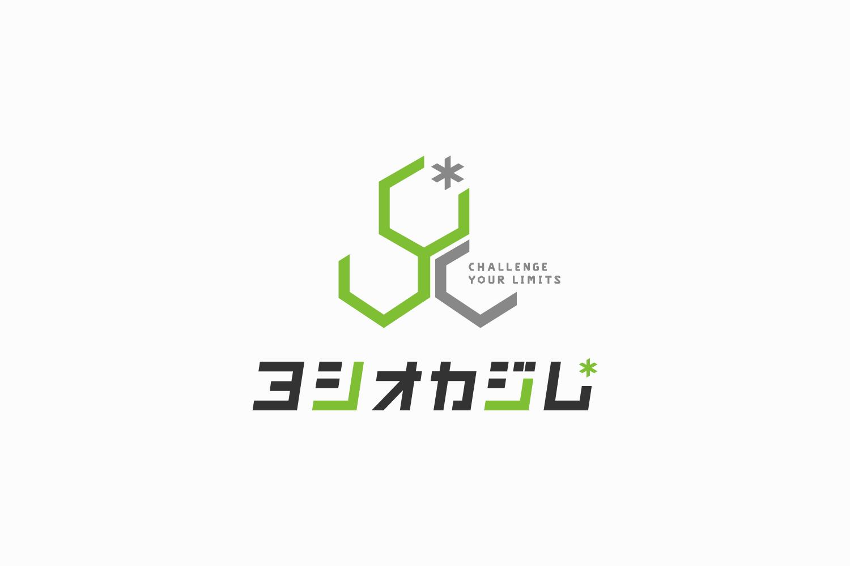 整骨院のロゴマークデザイン_福岡県糸島市 ヨシオカジム