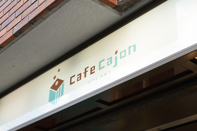 スペシャルティコーヒー専門焙煎店の看板デザイン