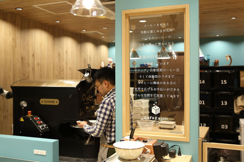 スペシャルティコーヒー専門焙煎店のインテリアデザイン