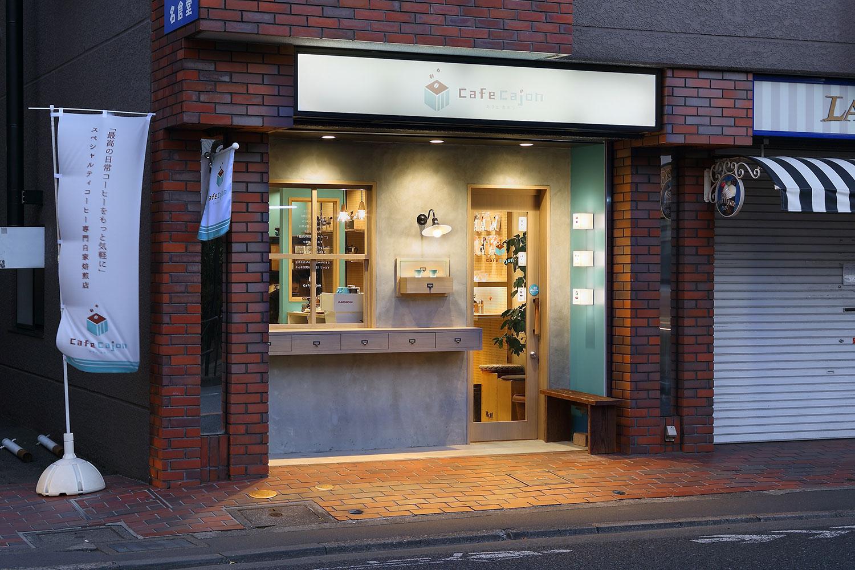 スペシャルティコーヒー専門焙煎店の店舗デザイン