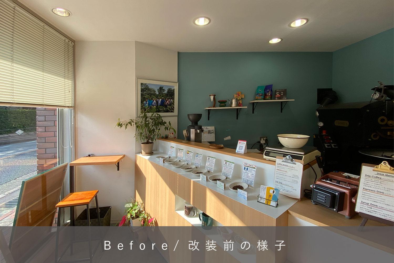 スペシャルティコーヒー専門焙煎店のビフォーアフター