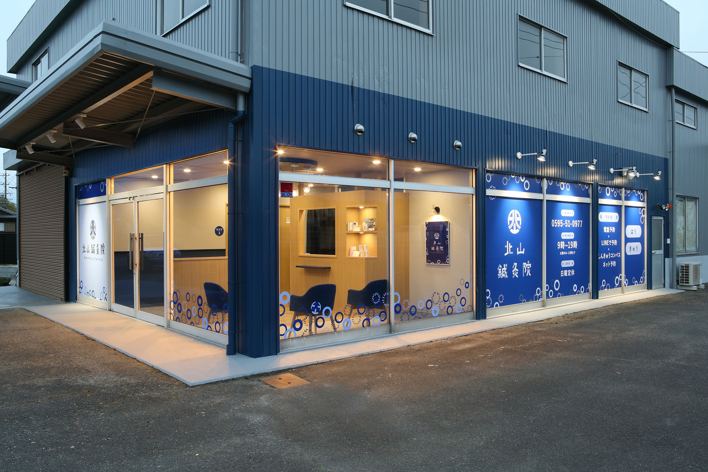 鍼灸院の店舗デザイン